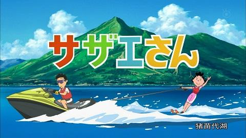 水上スキーをするサザエさん